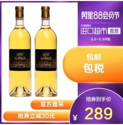 法国芝路庄园一级名庄贵腐甜白葡萄酒副牌2支浪漫礼物进口