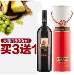 【送铁盒】 意大利原瓶原装进口红酒14度干红葡萄酒1.5L大支酒 1500ml大瓶3斤装