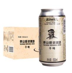 《【京东自营】泰山啤酒 500ml*12 原浆干啤 48.53元(双重优惠)》