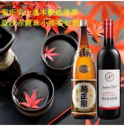 菊正宗上选本酿造清酒原装进口蓝沙赤霞珠小维多红葡萄酒组合包邮