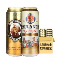 德国进口啤酒 慕尼黑范佳乐(教士)纯麦啤酒 12听教士+12听柏龙组合