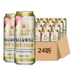 萨罗娜(saluona)小麦白啤酒 500ml*24听