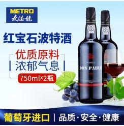 [麦德龙官方旗舰店]麦德龙红酒葡萄牙原装进口保罗先生红宝石波特酒果酒红酒 2支装