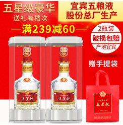宜宾五粮液股份五星级豪华52度500ml*2瓶浓香型高度白酒送礼高档