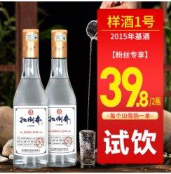 《【京东】扳倒井 52度 2015年 500ml*2瓶 39.8元(需用券)》