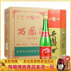 西凤酒 55度盒装凤香型白酒 整箱6瓶装