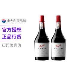【考拉商家】【官方授权】原瓶进口Penfolds奔富俱乐部托利酒(汤尼)利口葡萄酒750毫升双支装