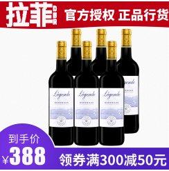 拉菲红酒 法国原瓶进口拉菲传奇波尔多干红葡萄酒木塞整箱装6支