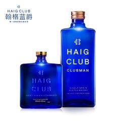 Haig Club翰格雅爵700ml+蓝爵350ml单一谷物威士忌酒洋酒套装组合