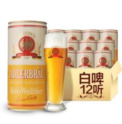 德国白啤酒原装进口阿德勒鹰小麦白啤酒18年新货 1L*12听