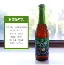 Lindemans/林德曼系列兰比克水果啤酒 原瓶进口比利时果味啤酒【精酿啤酒体验馆】 苹果1支