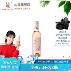 山图(ShanTu)PRS58 桃红葡萄酒 375ml 法国原瓶进口红酒 波尔多AOP赤霞珠混酿 单瓶装