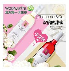 【少女心2支装】澳洲Chancellor&Co葡萄酒组合 麝香甜白+玫瑰桃红