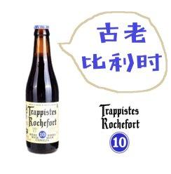 罗斯福10号 Rochefort No.10 比利时修道院Abbey进口精酿啤酒