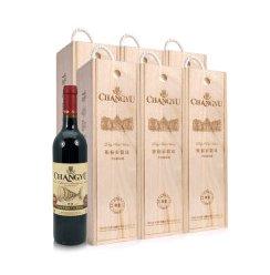 张裕 红酒礼盒 典雅赤霞珠窖酿干红葡萄酒木盒装 6瓶装