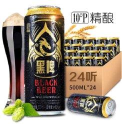 【10°P精酿 新日期 口感好】嘉百士黑啤500ml*24罐装整箱