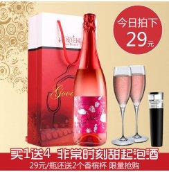 女士酒送礼 原装进口红酒西莫爱之湾甜起泡酒气泡葡萄酒无香槟酒