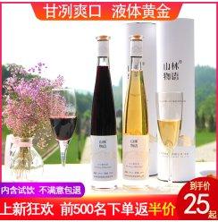 斯葡瑞冰酒白冰葡萄酒甜型甜红酒正品2支礼盒装男女士水果酒通化