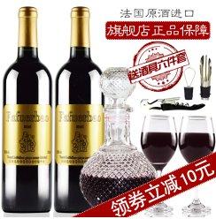 【扫码价668】双支红酒礼盒 干红葡萄酒2支装正品送礼佳选