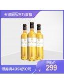 【直营】法国波尔多克罗世家贵腐甜白酒葡萄酒3支装送礼