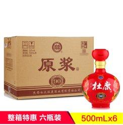 陕西白水杜康酒52度90V浓香型国产瓶装52度礼盒白酒整箱500ml*6瓶