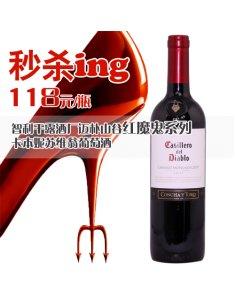 智利干露红魔鬼卡本妮苏维翁干红葡萄酒