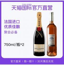 进口酩悦(Moet&Chandon)香槟起泡气泡酒赠进口帝悦安茹桃红酒