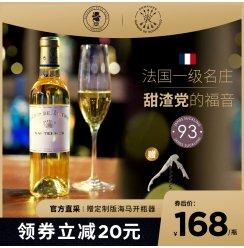法国拉菲珍宝长相思白葡萄酒甜型小瓶贵腐甜白葡萄酒微醺酒375ml