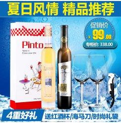 冰酒通化葡萄酒甜型冰白甜葡萄酒甜酒自酿白葡萄酒红酒2支