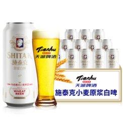 《【京东自营】天湖啤酒 施泰克原浆白啤 500mL*12听 33.75元(双重优惠)》
