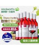 澳洲原瓶进口Chancellor&Co玫瑰红桃红葡萄酒750mL*6瓶 生日约会