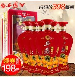 西凤酒52度 纯粮食白酒送礼盒装浓香型西风酒水白酒整箱特价6瓶装