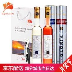 加拿大原瓶进口 辉煌(Gloria)冰酒庄园VQA晚收干红甜葡萄酒 礼盒装 冰红单支+冰白单支促销礼盒装