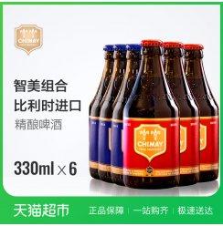 智美红帽/蓝帽啤酒组合装330ml*6瓶精酿啤酒比利时进口