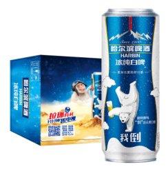 哈尔滨(Harbin)冰纯白啤酒 500ml*18听 整箱装 入口甘醇 一起 哈啤