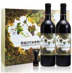 【京东超市】张裕(CHANGYU)红酒  25万亩葡萄基地双支礼盒 750ml*2瓶