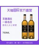 法国芝路庄园苏玳产区一级名庄贵腐甜白葡萄酒*2原瓶进口收藏送礼