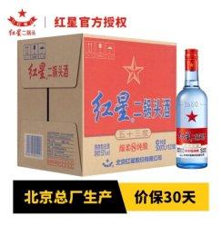 【北京总厂产】红星二锅头蓝瓶 53度500ml*12瓶高度白酒整箱