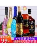干红酒整箱组合装6瓶葡萄酒红酒星空酒低度起泡酒甜型网红酒洋酒