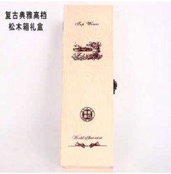 红酒礼盒红酒礼品箱子葡萄酒红酒箱松木红酒礼盒皮制红酒箱送礼 复古典雅木箱礼盒单支