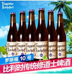 [万多吉酒类专营店]比利时进口啤酒 修道士啤酒 Rochefort罗斯福10号330ml*6精酿啤酒