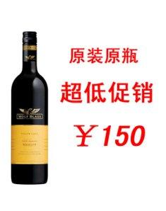 澳大利亚禾富酒园黄牌梅洛干红葡萄酒