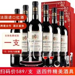【超市红酒】法国进口红酒 露歌格兰德AOP级干红葡萄酒整箱六支750ml*6