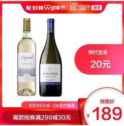 【直营】新西兰拉菲长相思干白酒*1+法国拉菲传奇干白酒葡萄酒*1