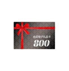 电子礼品卡800元