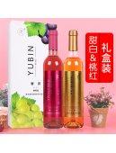 女桃红葡萄酒女士贵腐甜白葡萄酒整箱礼盒2支装通化葡萄酒500ml*2